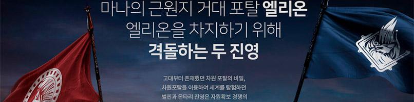 Анонсирована дата выхода ELYON в Южной Корее